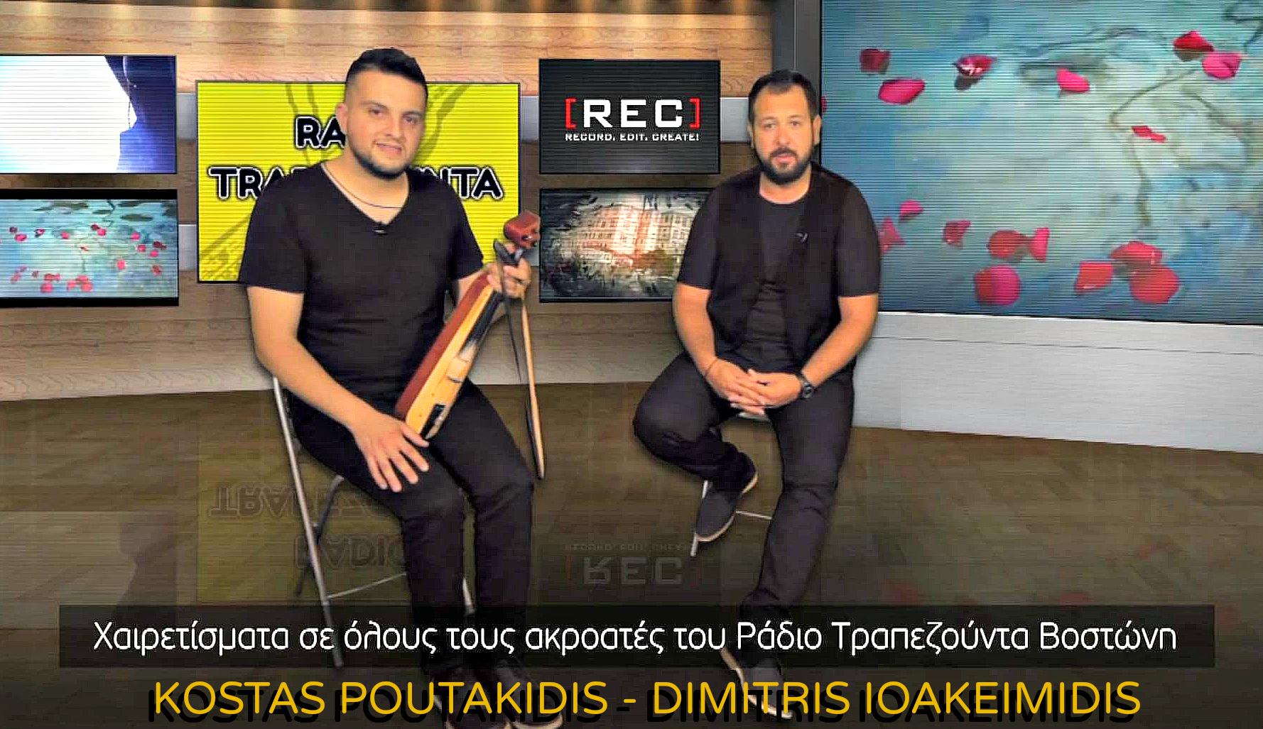 ΚΩΣΤΑΣ ΠΟΥΤΑΚΙΔΗΣ & ΔΗΜΗΤΡΗΣ ΙΩΑΚΕΙΜΙΔΗΣ – KOSTAS POUTAKIDIS & DIMITRIS IOAKEIMIDIS