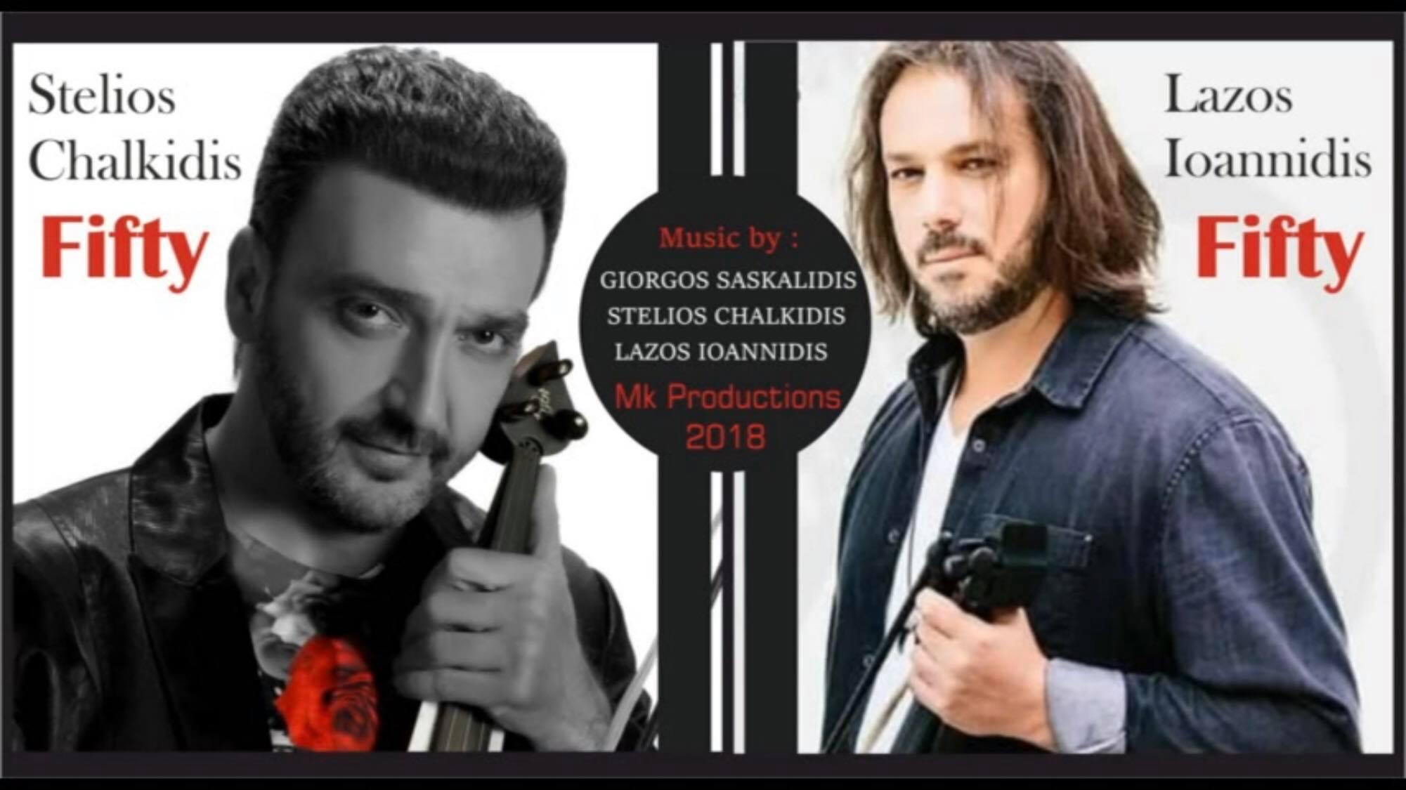 04/12/2018 ΒΙΝΤΕΟ ΤΗΣ ΗΜΕΡΑΣ: Fifty – Fifty: Stelios Chalkidis & Lazos Ioannidis