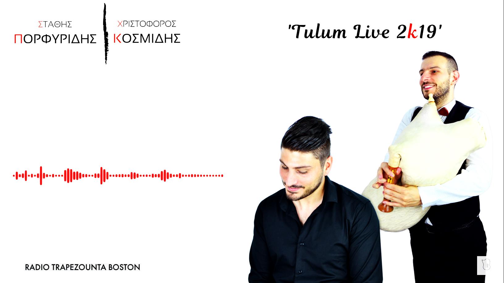 27/07/2019 ΒΙΝΤΕΟ ΤΗΣ ΗΜΕΡΑΣ: Στάθης Πορφυρίδης ~ Χριστόφορος Κοσμίδης || Tulum Live 2k19 🐑®