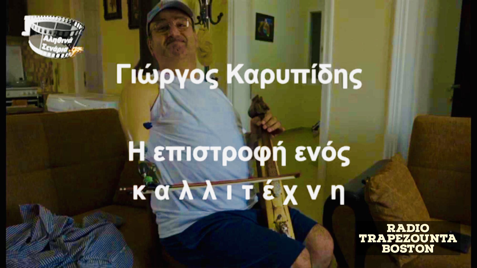 """""""ΑΛΗΘΙΝΑ ΣΕΝΑΡΙΑ"""" – ΓΙΩΡΓΟΣ ΚΑΡΥΠΙΔΗΣ"""