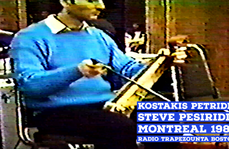 Κωστάκης Πετρίδης – Στήβ Πεσιρίδης Μόντρεαλ 1987 || Kostas Petridis – Steve Pesiridis Montreal 1987