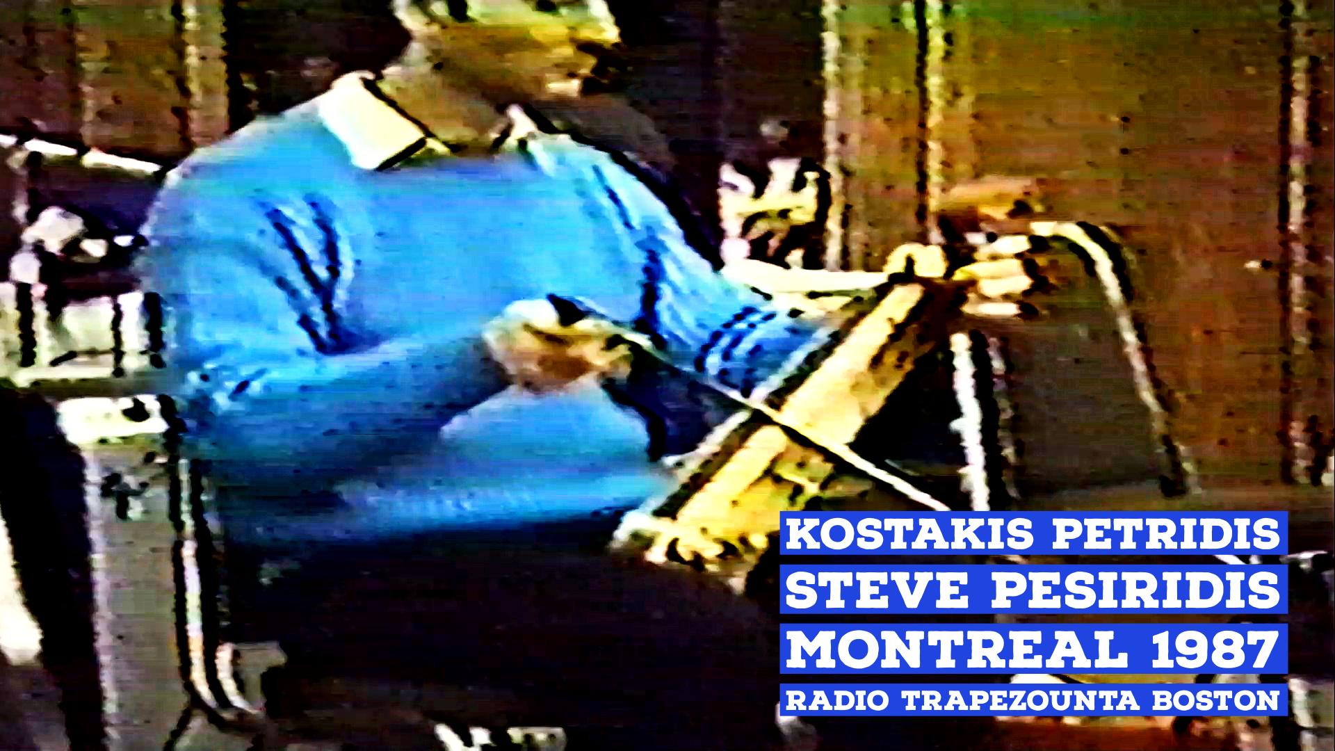 Κωστάκης Πετρίδης - Στήβ Πεσιρίδης Μόντρεαλ 1987 || Kostas Petridis - Steve Pesiridis Montreal 1987