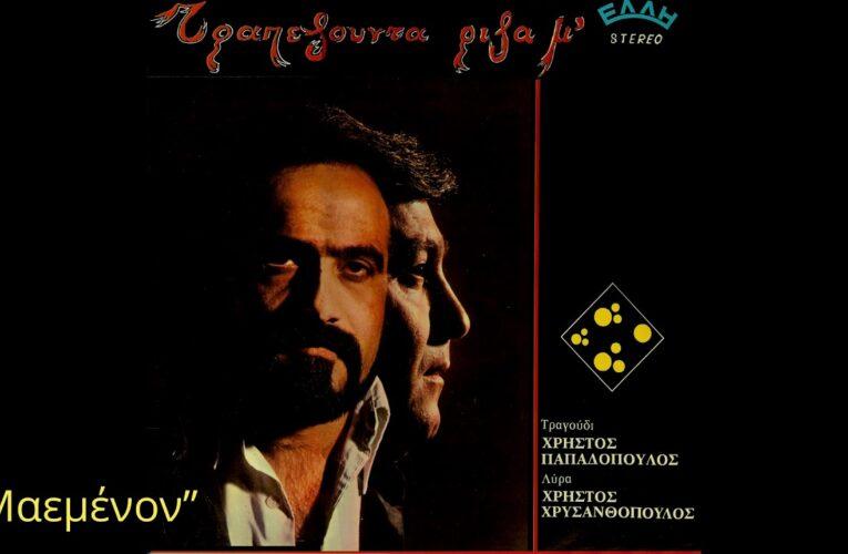 """Ποντιακή Δισκογραφία:  """"Τραπεζούντα Ρίζα Μ'"""" (1980)"""