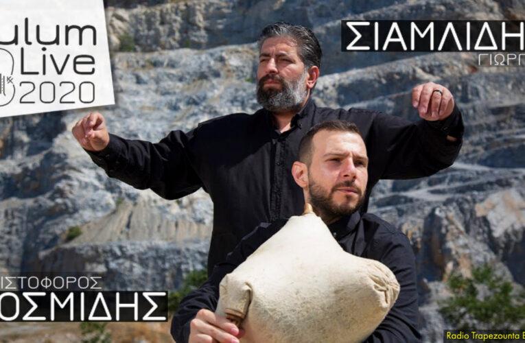 28/07/2020 ΒΙΝΤΕΟ ΤΗΣ ΗΜΕΡΑΣ: Γιώργος ΣΙΑΜΛΙΔΗΣ ~ Χριστόφορος ΚΟΣΜΙΔΗΣ || Tulum Live 2020🐑®