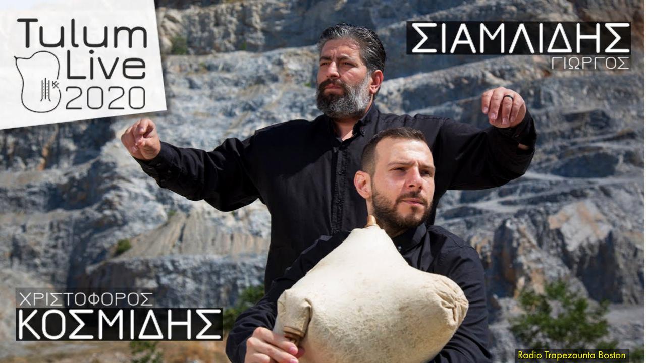 """ΣΙΑΜΛΙΔΗΣ - ΚΟΣΜΙΔΗΣ """"TULUM 2020"""""""
