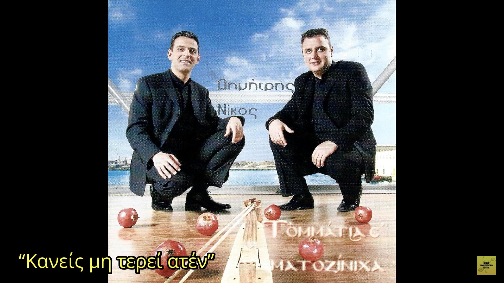 """Ποντιακή Δισκογραφία: """"Τ' Ομμάτια σ' Ματοζίνιχα"""" (2006)"""