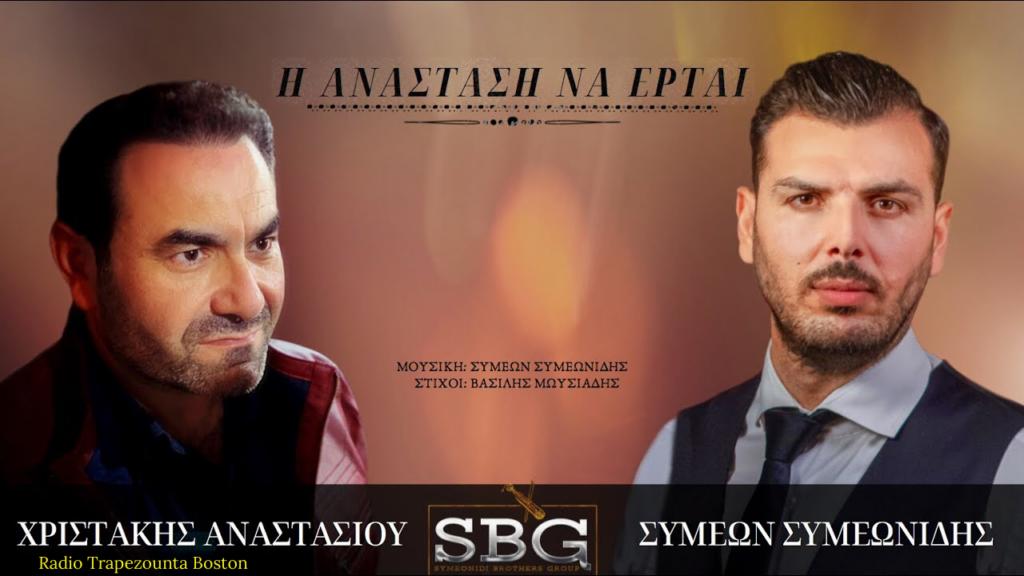 Συμεών Συμεωνίδης & Χριστάκης Αναστασίου Η Ανάσταση να έρται