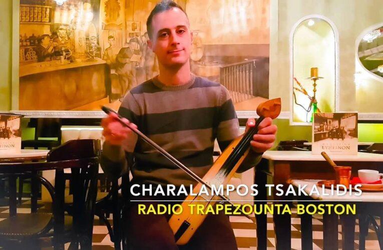 Χαράλαμπος Τσακαλίδης || Charalampos Tsakalidis