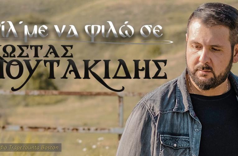 """18/09/2020 Βίντεο της Ημέρας: Κώστας Πουτακίδης – """"Φιλ' Με Να Φιλώ Σε"""""""