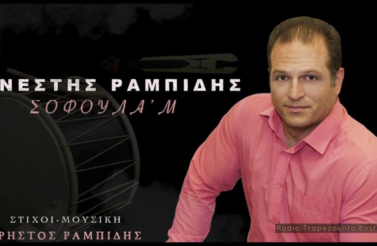 13/09/2020 Βίντεο Της Ημέρας: Ανέστης Ραμπίδης – Σοφούλα'μ