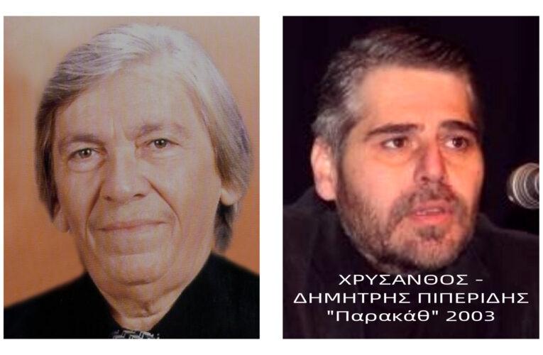 Χρύσανθος Θεοδωρίδης – Δημήτρης Πιπερίδης || Chrisanthos Theodoridis – Dimitris Piperidis 2003