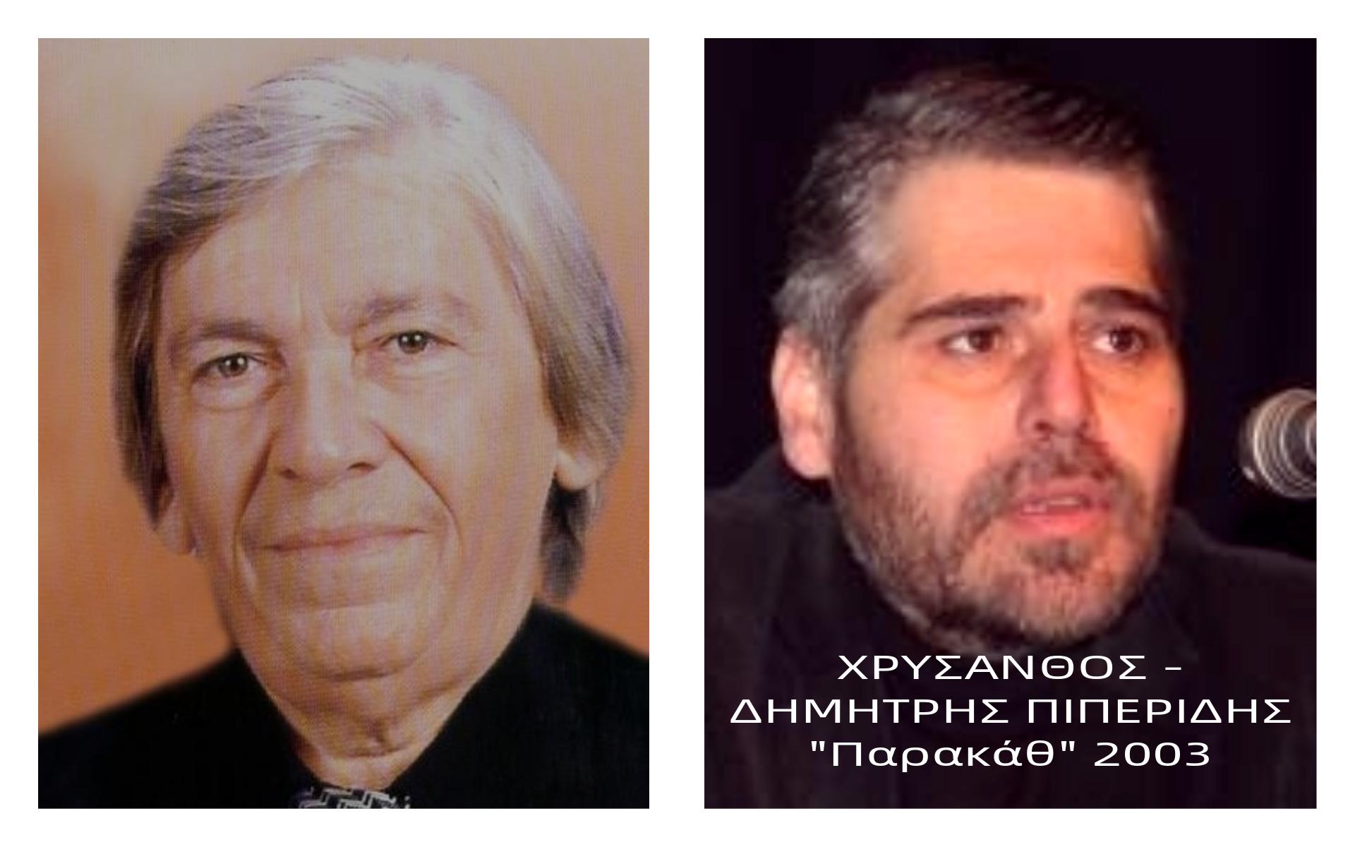 ΧΡΥΣΑΝΘΟΣ - ΔΗΜΗΤΡΗΣ ΠΙΠΕΡΙΔΗΣ