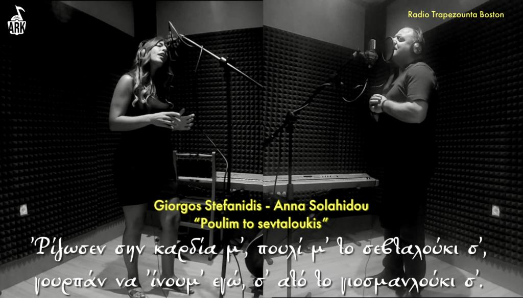 Γιώργος Στεφανίδης - Άννα Σολαχίδου
