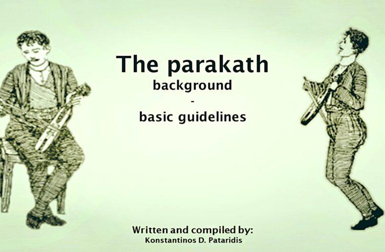 "The ""Parakath"" – Konstantinos D. Pataridis || Το ""Παρακάθ"" – Κωνσταντίνος Δ. Παταρίδης"